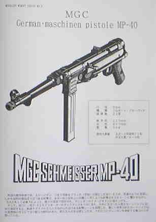 MP40シュマイザーMMS説