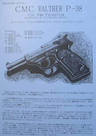 ワルサーP38 MMS説