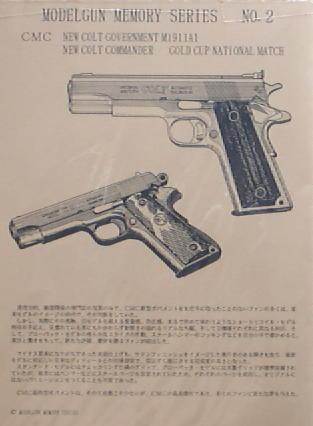 M1911ガバメントMMS説