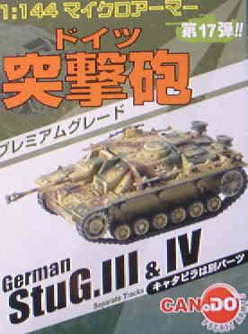 ドイツ突撃砲