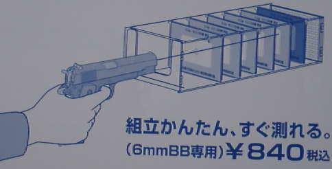 簡易弾速測定器