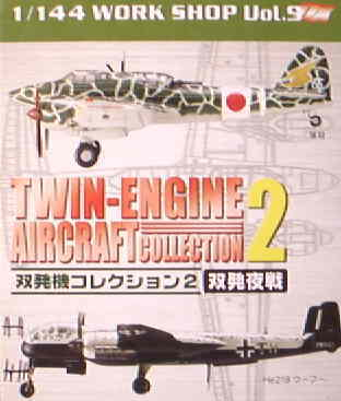 双発機コレクション2