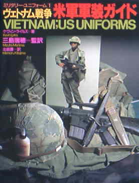 ヴェトナム米軍軍装ガイド