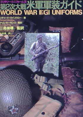 第二次大戦米軍軍装ガイド