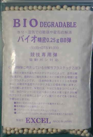 0.25gバイオBB弾