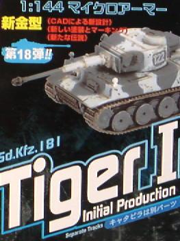 タイガー1型極初期