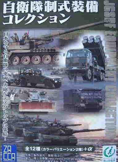 自衛隊正式装備コレクション