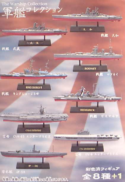 軍艦コレクション1&2 Furuta