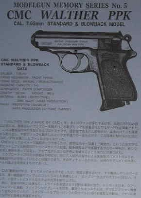 WALTHER PPK MMS説