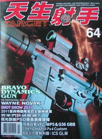 64ターゲットマガジン