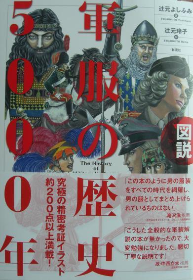 軍服の歴史5000年