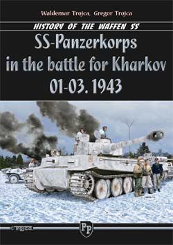 武装親衛隊ハリコフ戦記1943書籍