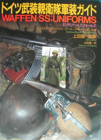 ドイツ武装親衛隊軍装ガイド