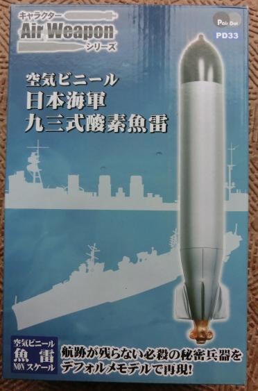 九三式酸素魚雷ダミー玩具