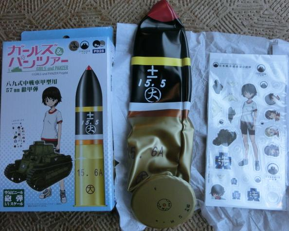 57mm徹甲弾八九式用 ダミー玩具