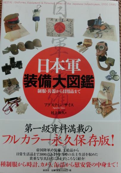 日本軍装備大図鑑 書籍