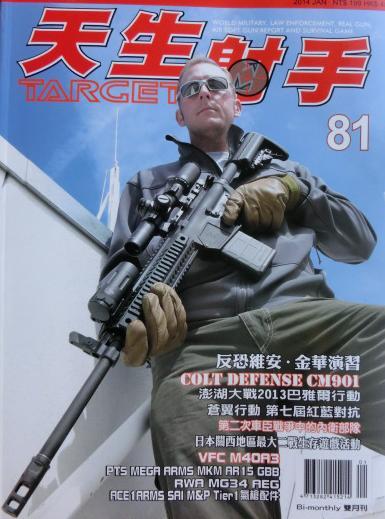 81ターゲットマガジン
