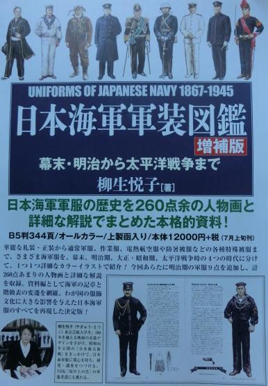 日本海軍軍装図鑑