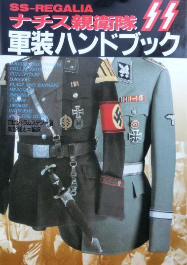 ナチス親衛隊SS軍装ハンドブック