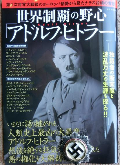 世界制覇の野心 アドルフ・ヒトラー