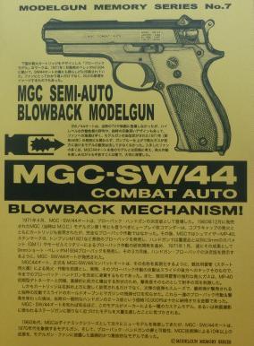 44オートMGC MMS説