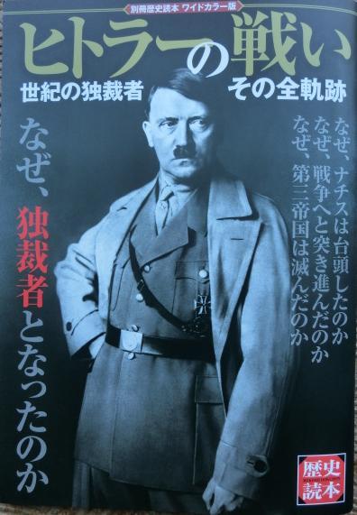 ヒトラーの戦い
