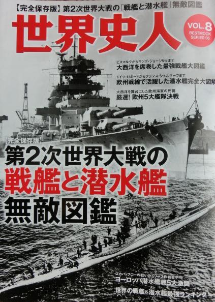 第二次世界大戦の戦艦と潜水艦無敵図鑑
