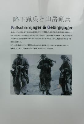 降下猟兵と山岳猟兵